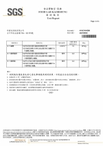 蒟蒻冰凍粉(綠茶風味)-衛生規格檢驗報告20210503_page-0002