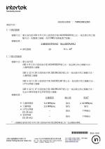 養樂多-衛生規格檢驗報告20210129_page-0002