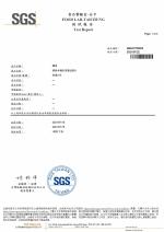 椰果-生菌數檢驗報告20210715_page-0001