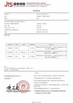 黑糖薑茶調味糖漿-衛生規格檢驗報告20210423_page-0001
