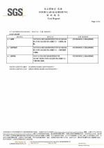 蒟蒻冰凍粉(綠茶風味)-衛生規格檢驗報告20210503_page-0004