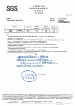 紅豆原料-農殘重金屬總黃麴檢驗報告20210224_page-0004