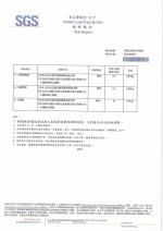 冷凍金桔汁-衛生規格檢驗報告.20210617有源_page-0002