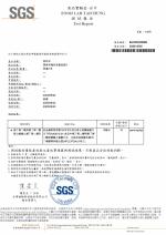 西谷米-檢驗報告20201005_page-0001