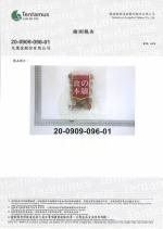 雪花梅-檢驗報告20200917_page-0002