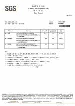 黑糖糖粉-衛生規格檢驗報告20210503_page-0002