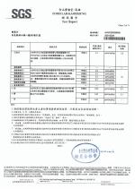 紅豆原料-農殘重金屬總黃麴檢驗報告20210224_page-0002