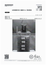 綠豆原料-鉛鎘檢驗報告20201104_page-0002