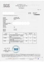 冷凍小芋圓-衛生規格防腐劑報告20210315_page-0001