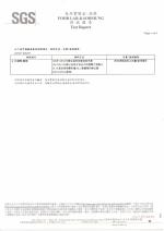 桂圓紅棗風味糖漿-衛生規格防腐劑檢驗報告20210202_page-0004
