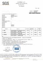冷凍草莓包-衛生規格檢驗報告20200605_page-0001