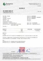 雪花梅-檢驗報告20200917_page-0001