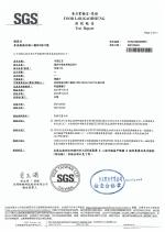 紅豆原料-農殘重金屬總黃麴檢驗報告20210224_page-0003