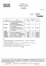 奶精-衛生標準檢驗報告2021.09.07_page-0002