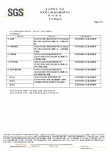 寒天晶球1-微生物重金屬報告20210707_page-0004