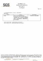 話梅-甜味劑檢驗報告2021.05.20_page-0004