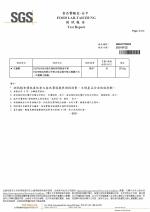 椰果-生菌數檢驗報告20210715_page-0002