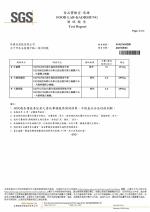 蜜桃柑橘風味糖漿-衛生規格檢驗報告20210503_page-0002