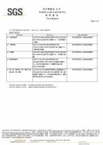 粉圓-衛生規格防腐劑檢驗報告20210122_page-0004