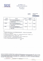 冷凍柳橙汁-衛生規格檢驗報告-20210617有源_page-0002