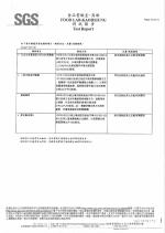 芋頭原料-農殘重金屬總黃麴檢驗報告20210119_page-0010