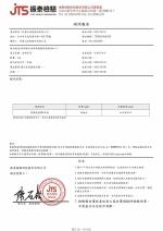 洛神花茶包-農殘報告20210615_page-0001