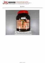 黑糖薑茶調味糖漿-衛生規格檢驗報告20210423_page-0002