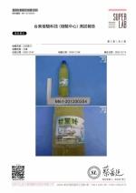 冷凍甘蔗汁-農殘報告20201214_page-0002