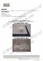 紙杯-溶出測試耐熱報告20200415_page-0005