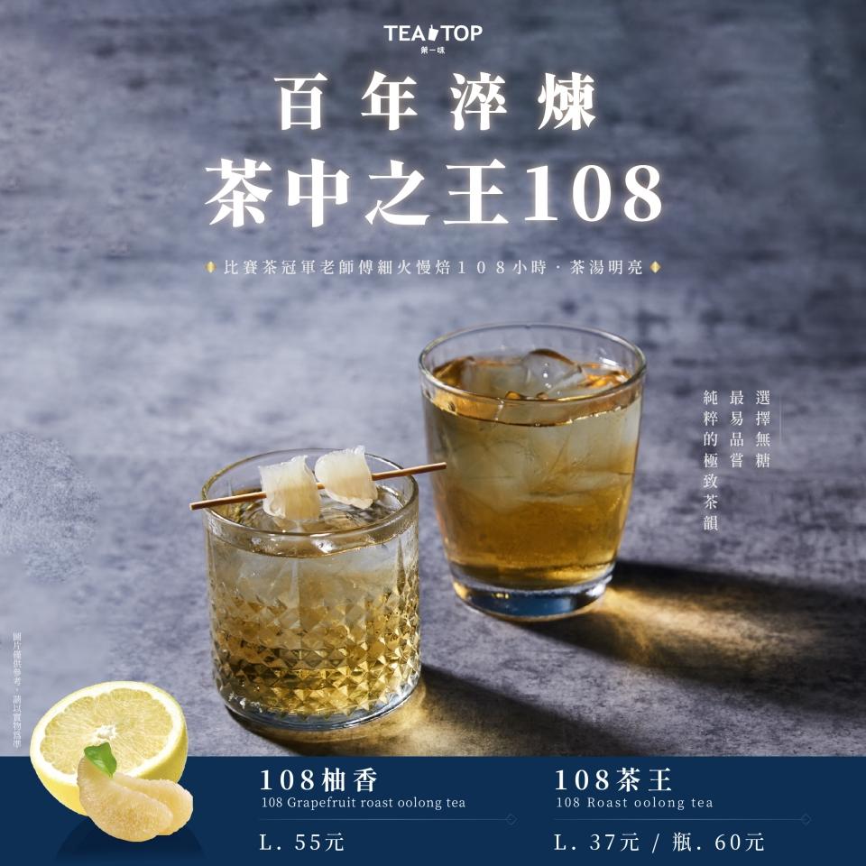 108茶王_主視覺