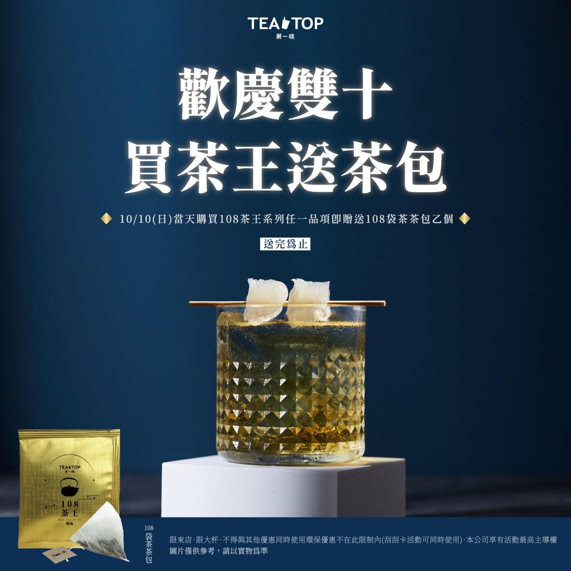 108茶王_雙十活動