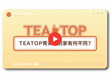 TEATOP專訪-招牌高山青茶