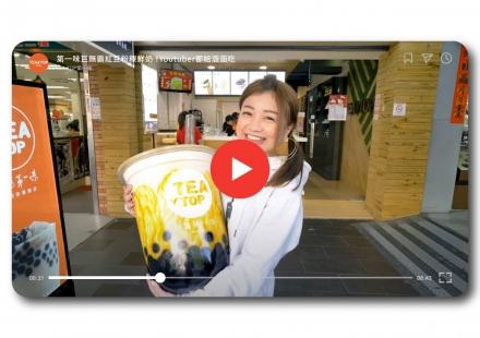 第一味巨無霸紅豆粉粿鮮奶 !Youtuber都給涵涵吃