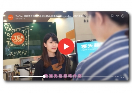 TeaTop 連鎖茶飲料店,品牌主題曲(咕嚕嚕)+Finger dance流行舞蹈