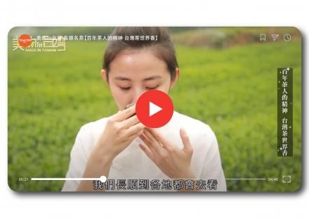 美的in台灣 長順名茶【百年茶人的精神 台灣茶世界香】