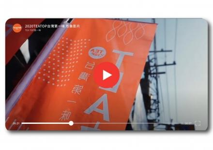 TEA TOP第一味 2020形象影片