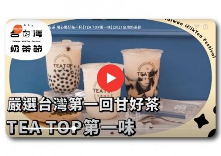嚴選台灣回甘好茶 用心做好每一杯【TEA TOP第一味】 2021台灣奶茶節
